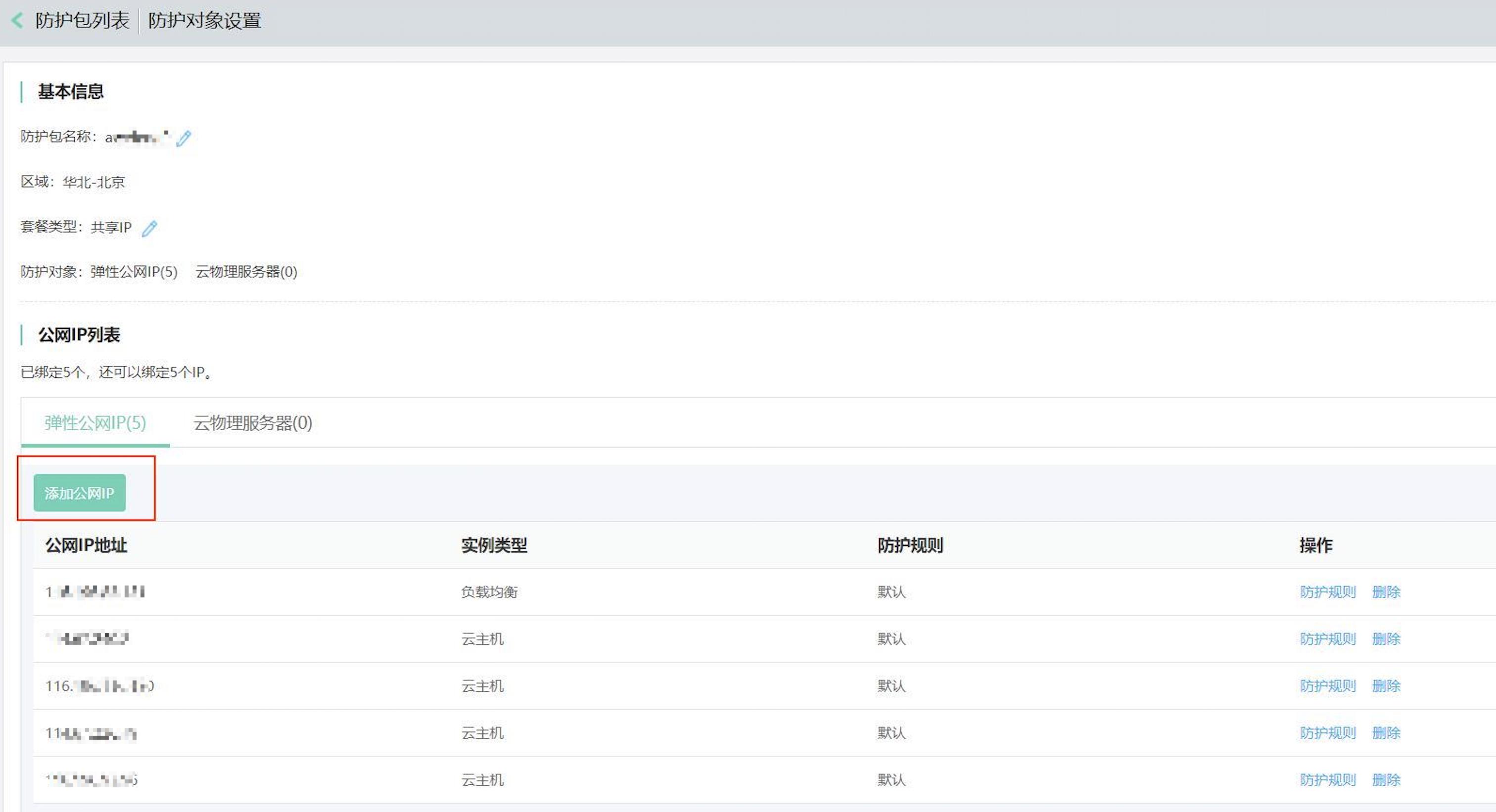 防护包详情页-添加共享IP