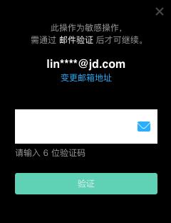 邮箱验证页面
