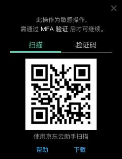MFA扫码验证页面