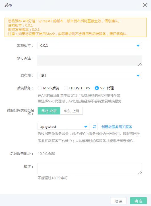 配置API分组