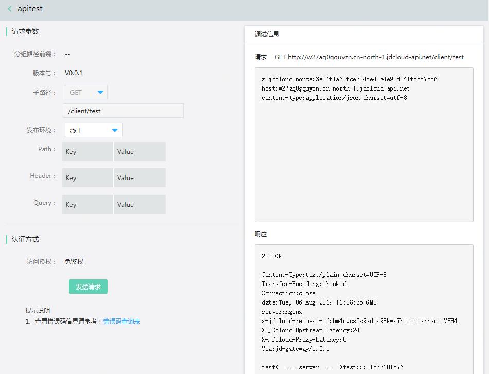 调试API