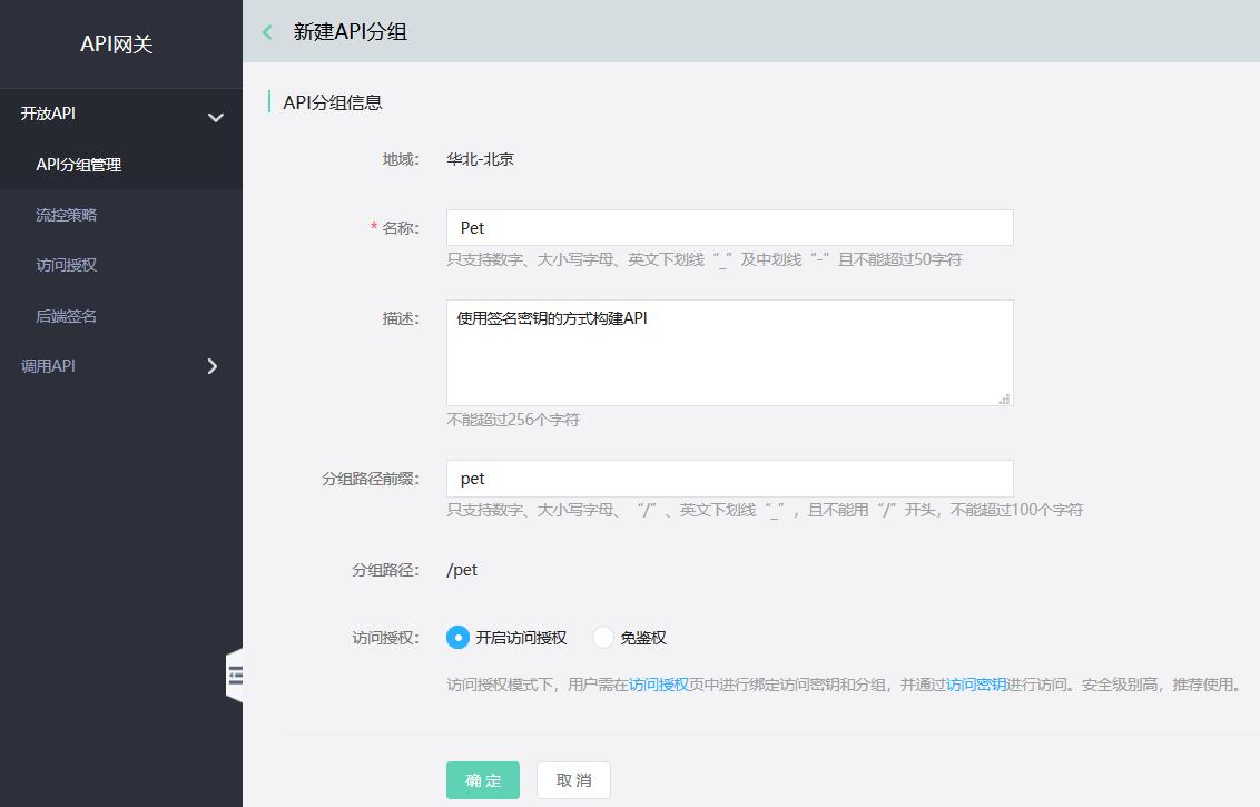 新建API分组