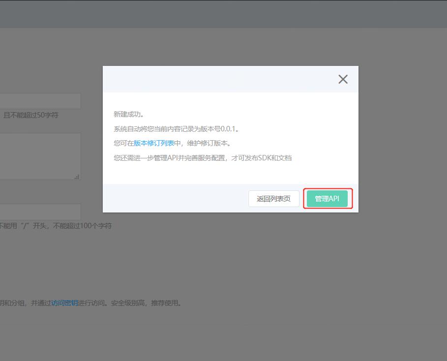 新建API分组成功