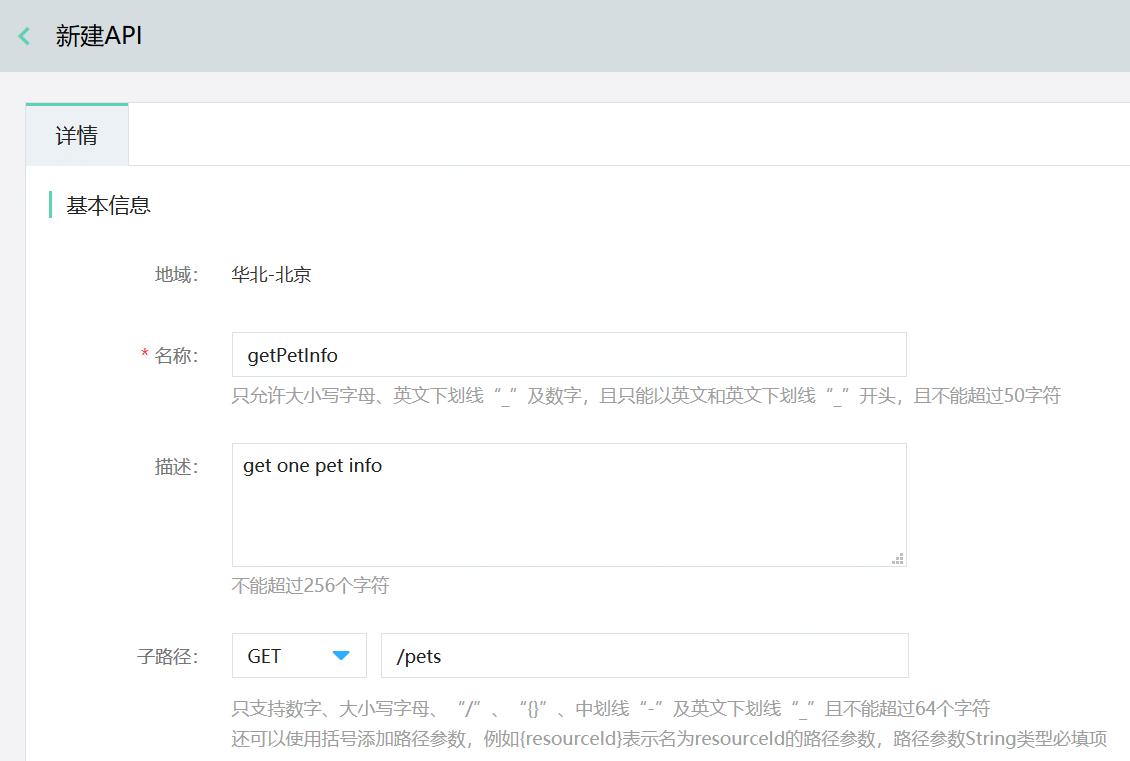 新建API1