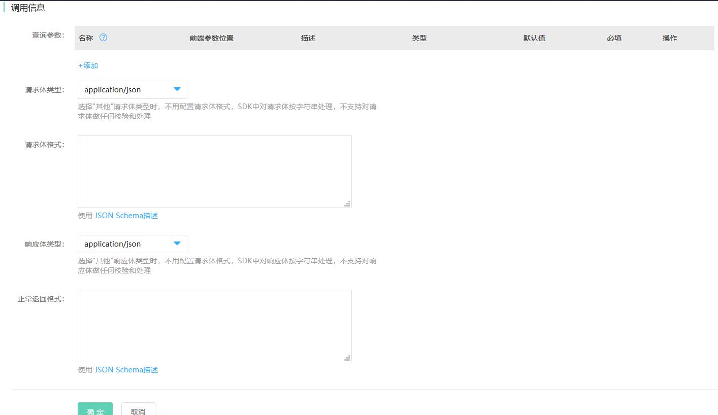 新建API2