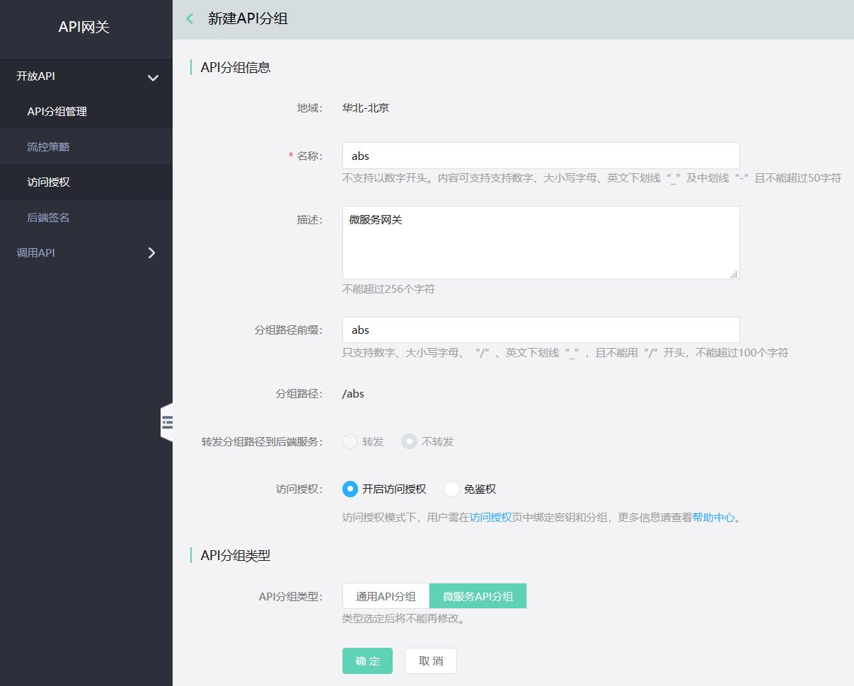 新建微服务API分组