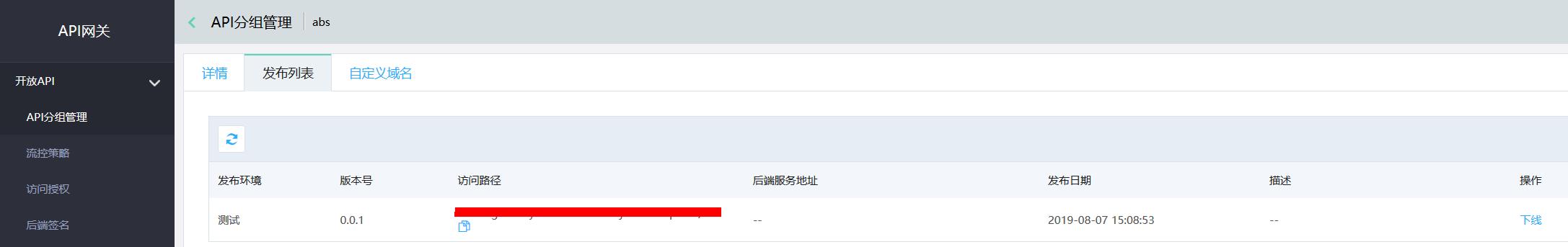 微服务网关