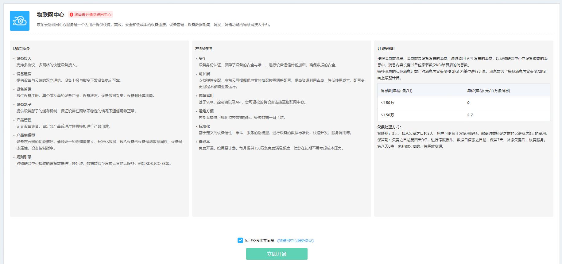 IoT-Hub-Service-Open
