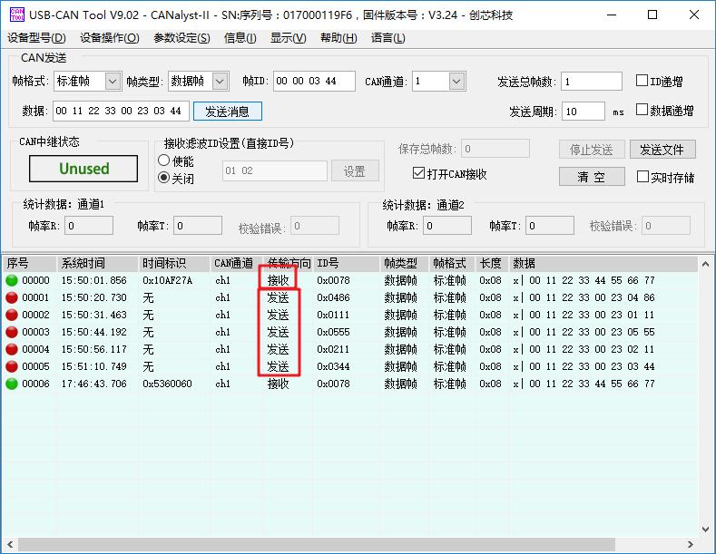 CAN 分析工具数据收发过程