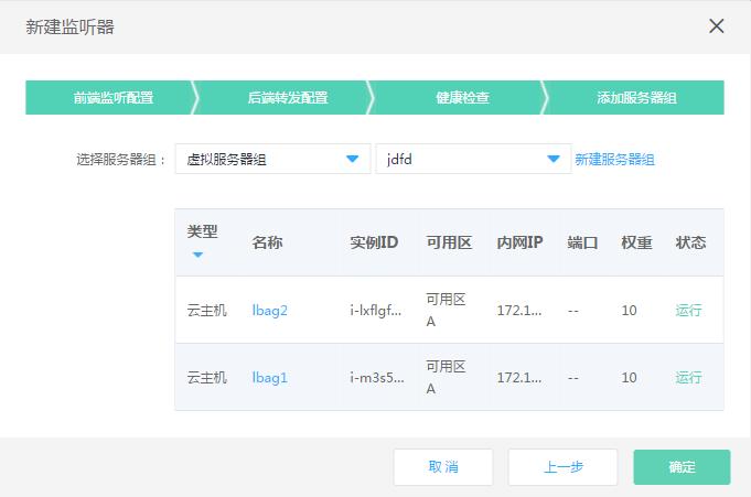 NLB新建服务器组设置