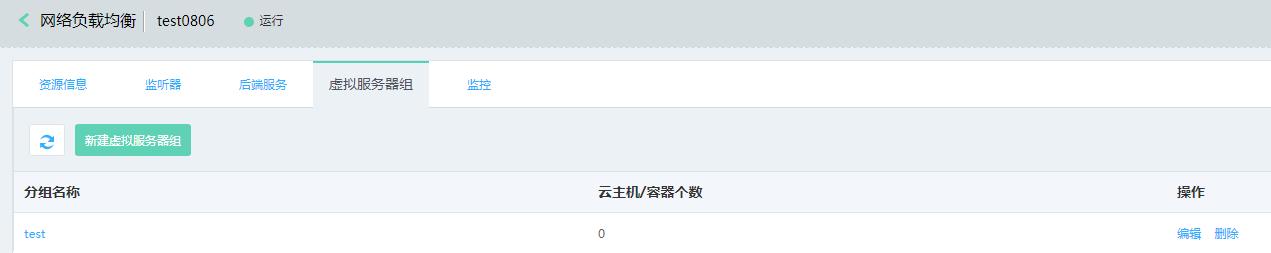虚拟服务器组列表页
