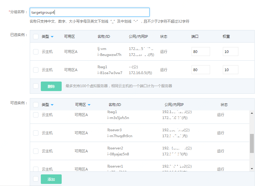 NLB虚拟服务器组添加资源设置