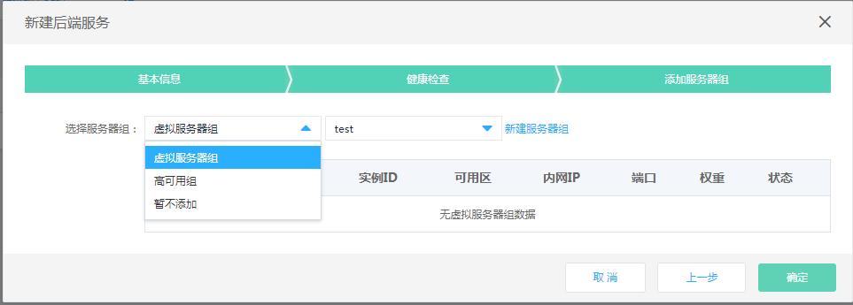NLB添加服务器组