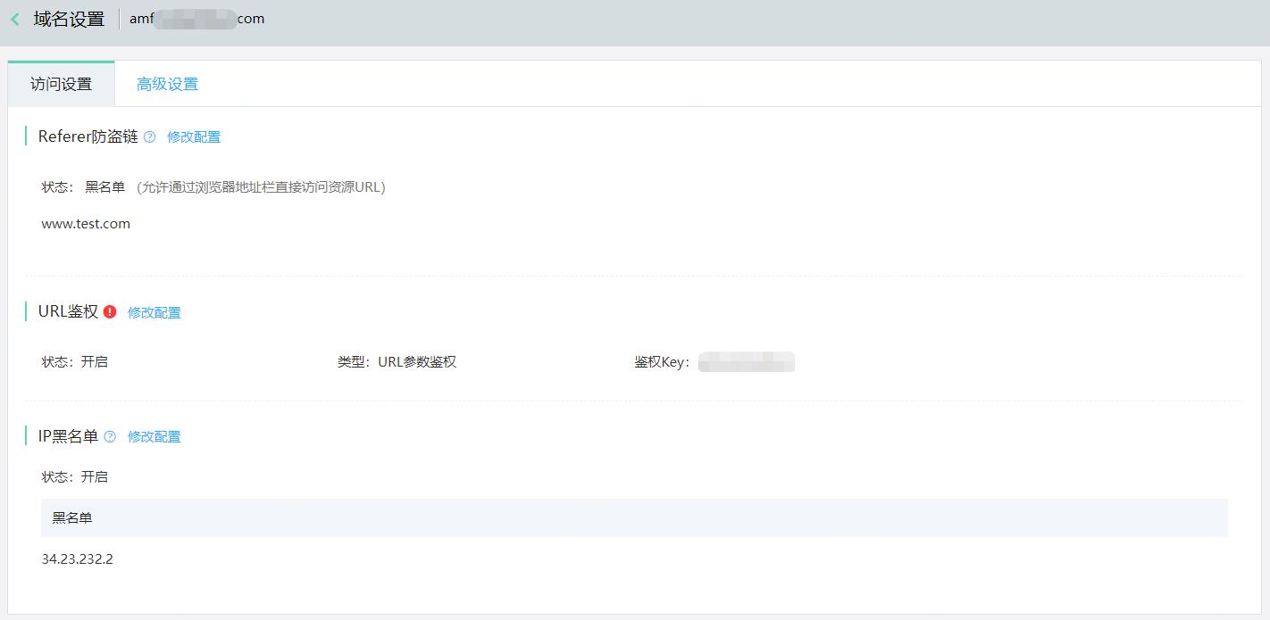 域名设置-访问设置页面.png