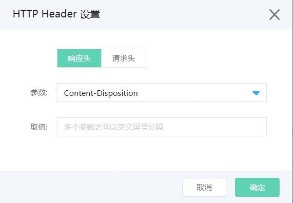 域名设置-HTTP-Header设置-2.png