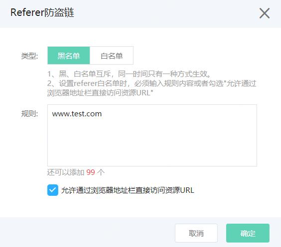 访问设置-referer防盗链设置.png