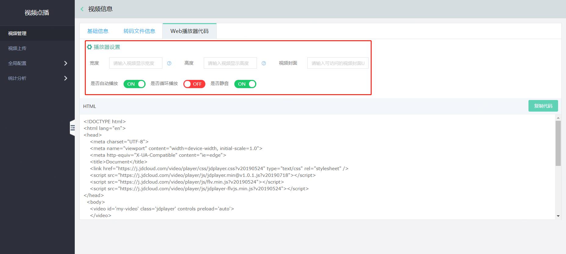 Web播放器图形化参数设置.png